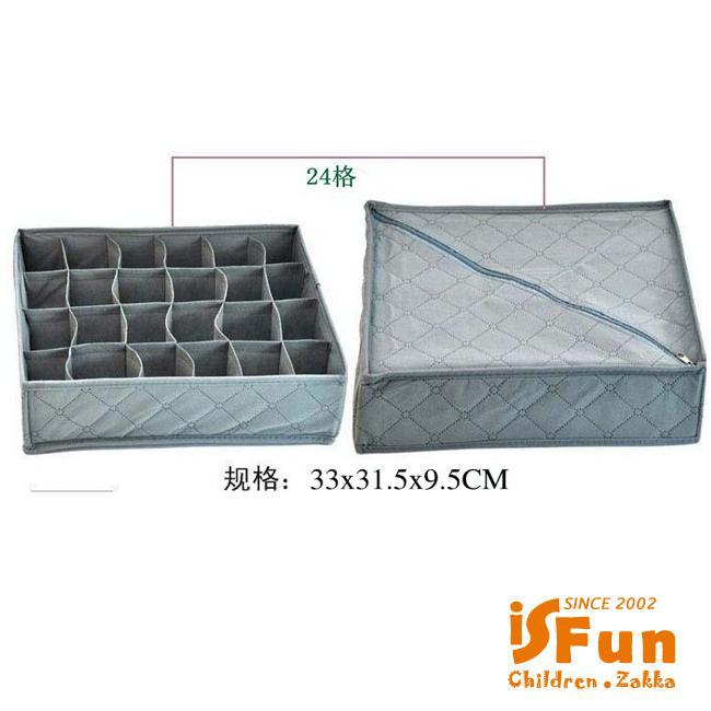 iSFun 竹炭纖維 內衣整理收納盒3件組33x31x9.5cm