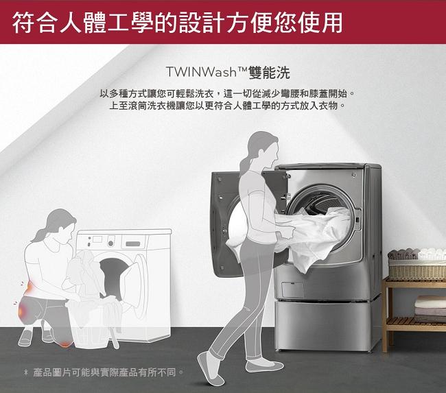 LG樂金 18KG+2.5KG TWINWash WiFi變頻滾筒洗脫洗衣機 WD-S18VBW