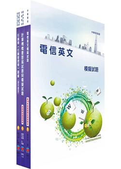 中華電信業務類:專業職(四)第一類專員模擬試題套書(企業客戶服務及業務行銷(二))(贈題庫
