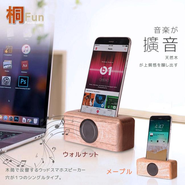 桐趣_木工PAPA實木音箱手機座-兩色可選