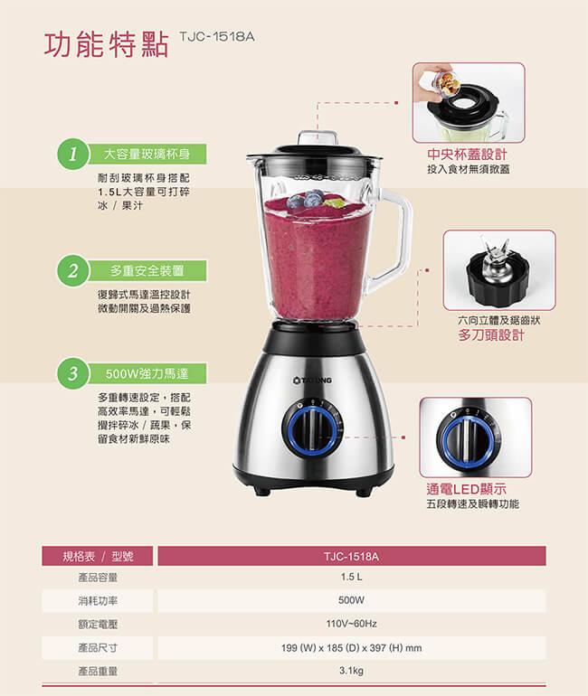 TATUNG大同 果汁機(TJC-1518A)