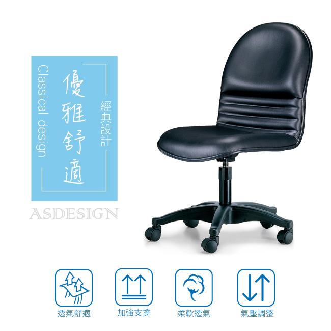 【AS】梅登氣壓式貼身皮革辦公椅