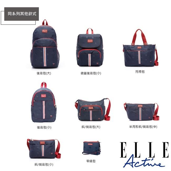 ELLE Active 經典復刻系列-袋蓋後背包-小-藍色