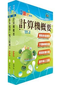 中華電信(宏華人力派駐中華電信客戶網路人員)套書(贈題庫網帳號1組)