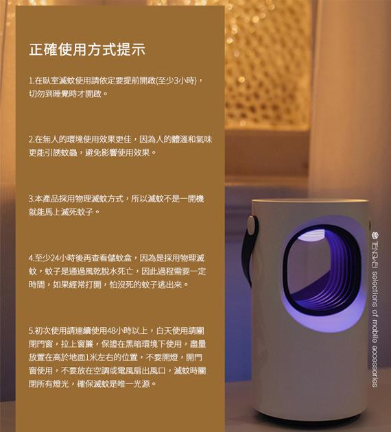 Baseus倍思 紫漩 USB滅蚊燈