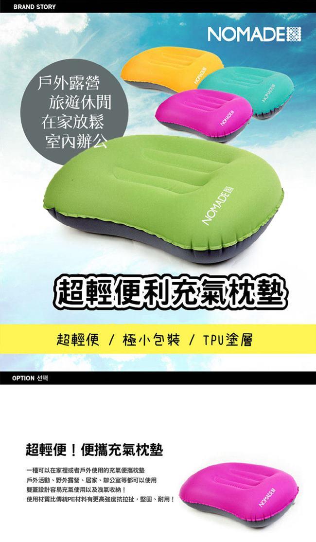 NOMADE 戶外便攜 折疊式充氣枕 -湖水藍