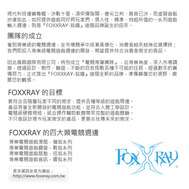 FOXXRAY 海潮迅狐防潑水電競鼠墊(FXR-PPS-15)