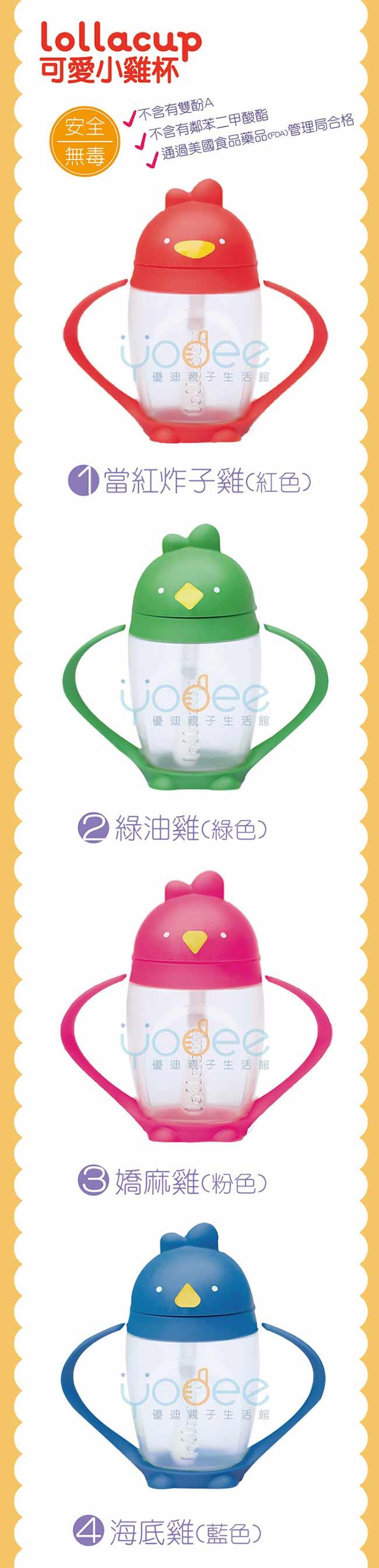 美國Lollaland可愛造型小雞杯 吸管學習杯/水壺296ml (歐倫雞/橘色)