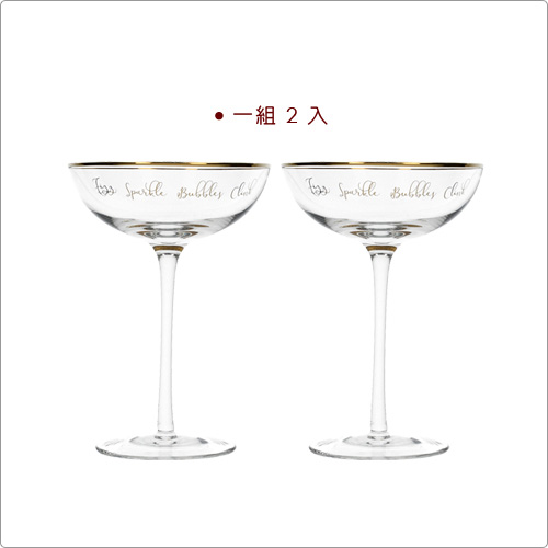 CreativeTops Ava金邊淺碟香檳杯2入(250ml)