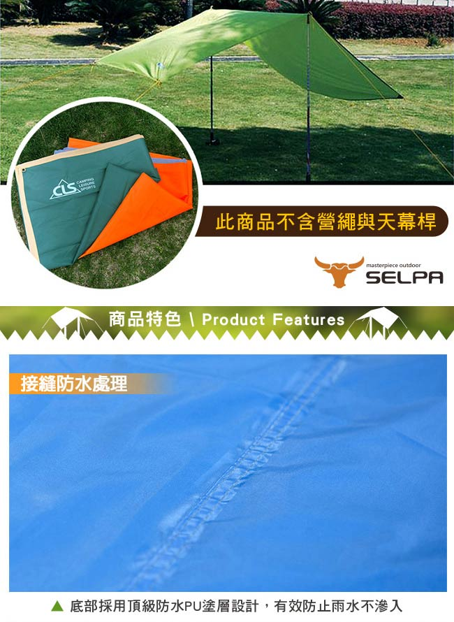 韓國SELPA 多用途防水地墊 野餐墊 地布 天幕 兩色任選