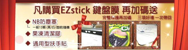 EZstick MSI GS73 8RE 專用 奈米銀TPU鍵盤膜