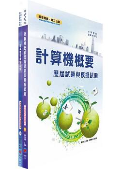 103年中華電信(宏華人力派駐中華電信客戶網路人員)模擬試題套書(贈題庫網帳號1組)