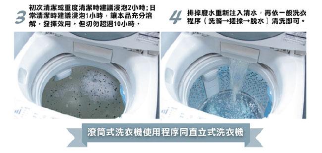 加倍潔 洗衣槽去污劑 量販不買後悔組