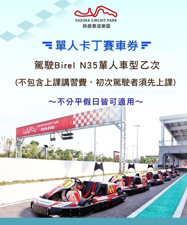 (高雄草衙道)迷你鈴鹿賽道Birel N35卡丁賽車券2張