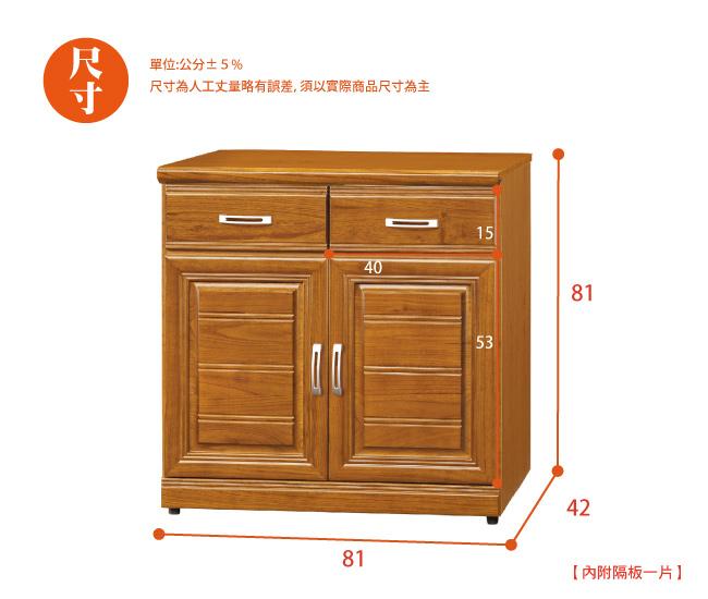 AS-亨利2.7尺碗碟櫃下座-81x42x81cm