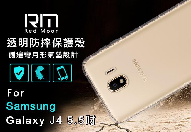 RedMoon 三星 Galaxy J4 防摔透明TPU手機軟殼