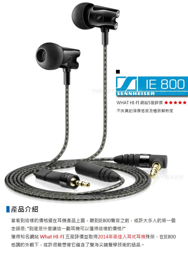 SENNHEISER IE800 入耳式耳機