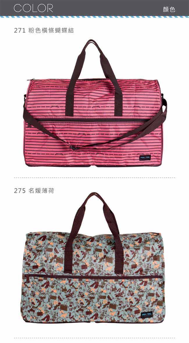 日本HAPI+TAS 摺疊旅行袋  大-A花色
