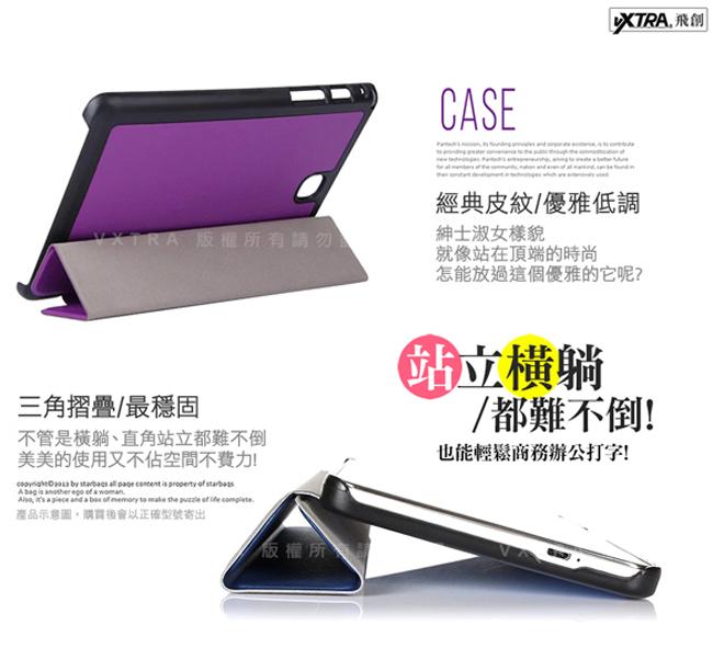 VXTRA Samsung Galaxy Tab S3 9.7 經典皮紋平板皮套