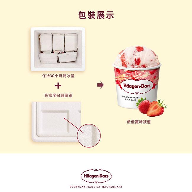 哈根達斯 全新經典口味迷你杯18入組(草莓/香草/淇淋巧酥各6)