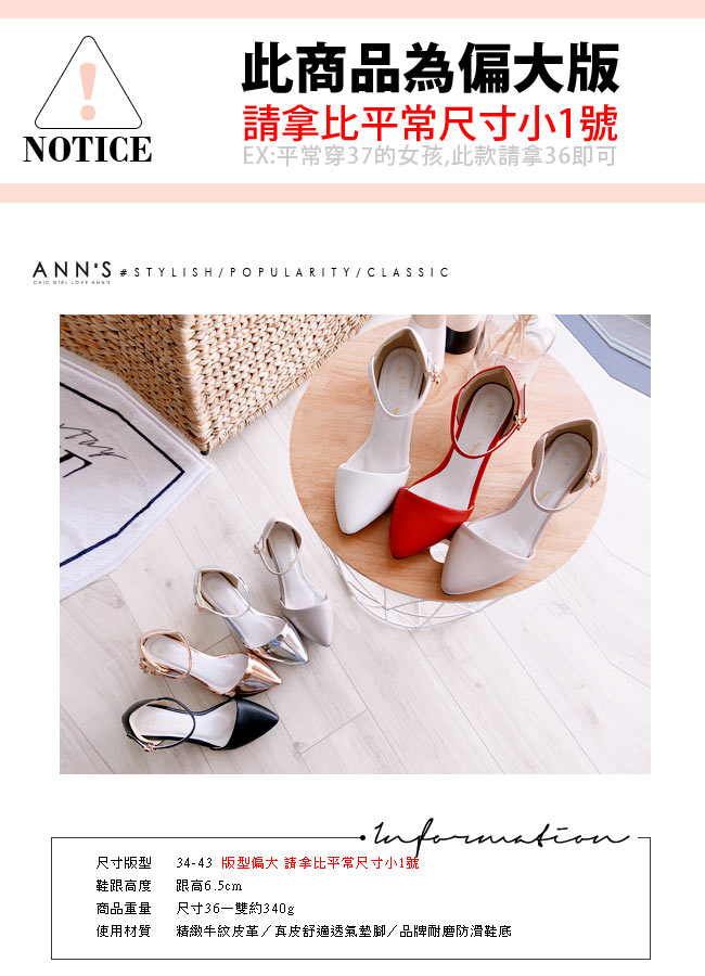 Ann'S Lovely-搖曳水鑽顯瘦側V繫踝尖頭粗跟鞋-白(版型偏大)