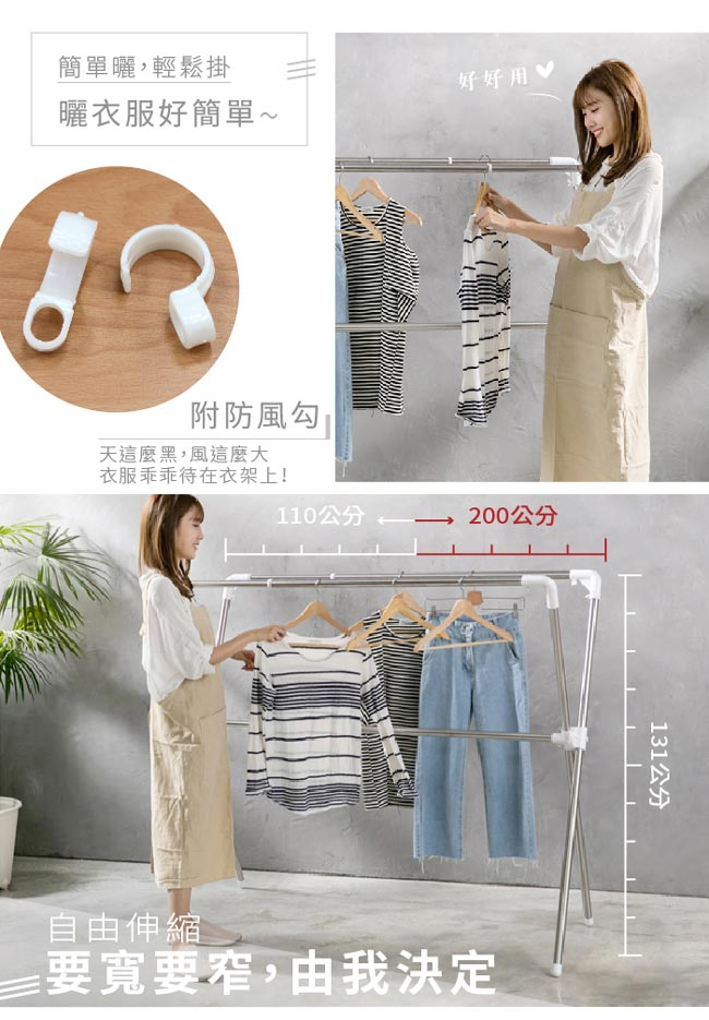 IDEA-2米不鏽鋼X型圓角曬衣架