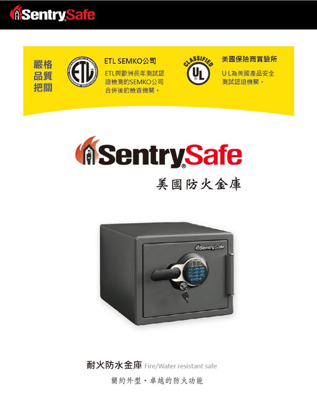 Sentry Safe 按鍵式電子鎖防火防水金庫(小) SFW082GTC