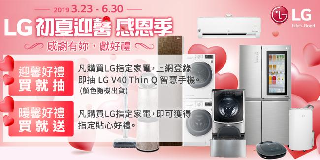 LG樂金 18KG+2.5KG TWINWash WiFi變頻洗脫烘洗衣機 WD-S18VCD