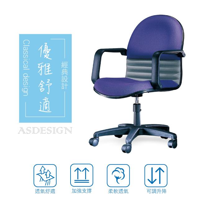 【AS】奧蘿拉OL基本款辦公椅(雙色可選)