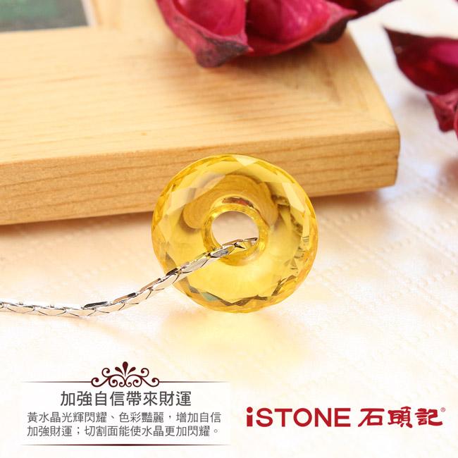 石頭記 黃水晶項鍊-緣來是幸福