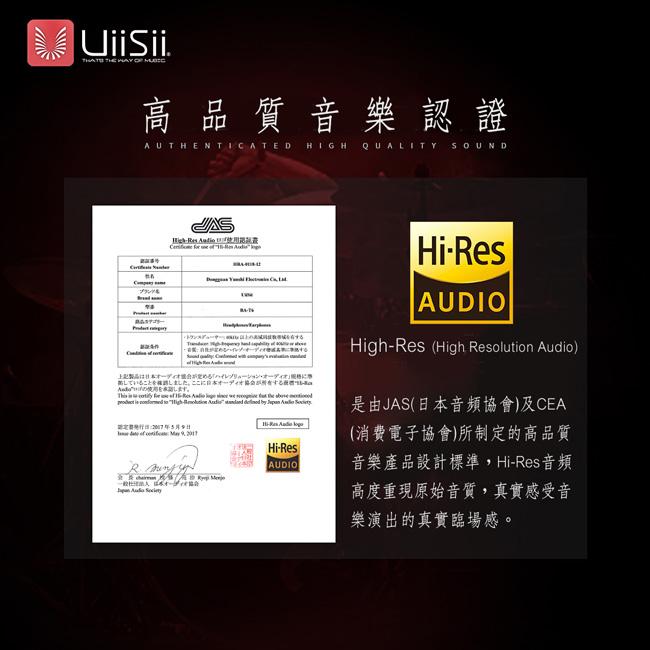 UiiSii BA-T6 震撼低音雙動圈HiFi入耳式線控耳機