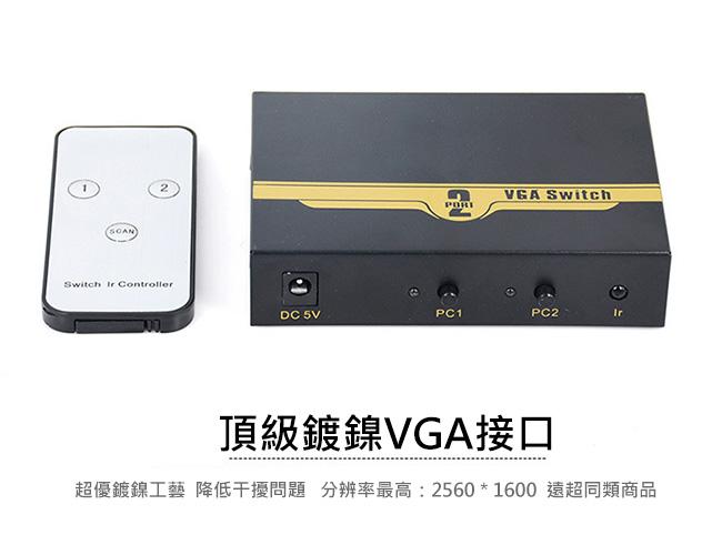 MAX+ VGA 二進一出螢幕切換器(黑)