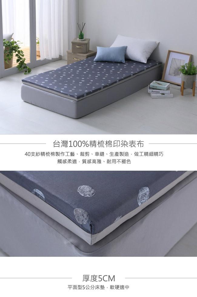 LAMINA 點點拓印精梳棉透氣床墊5cm-灰(單人)