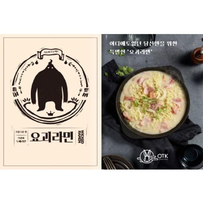 妖怪拉麵 雙倍奶油(120g)