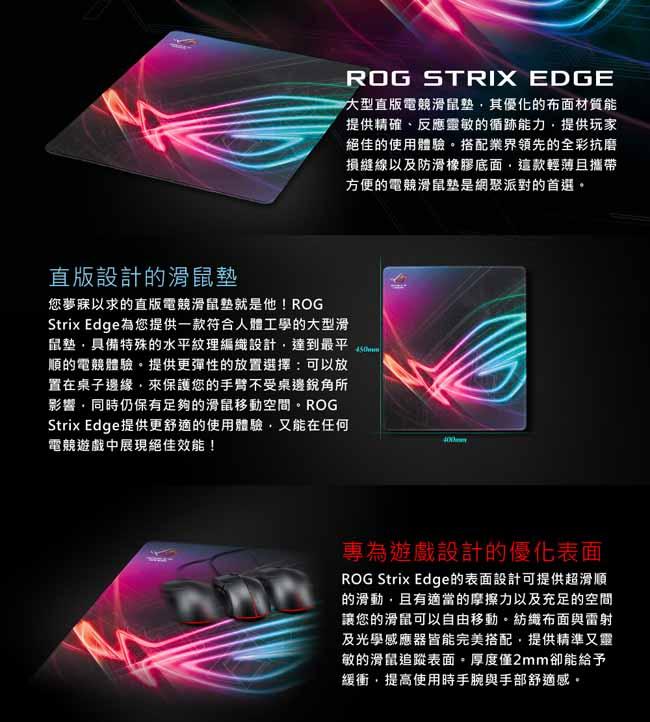 ASUS 華碩 ROG Strix Edge 直版電競滑鼠墊