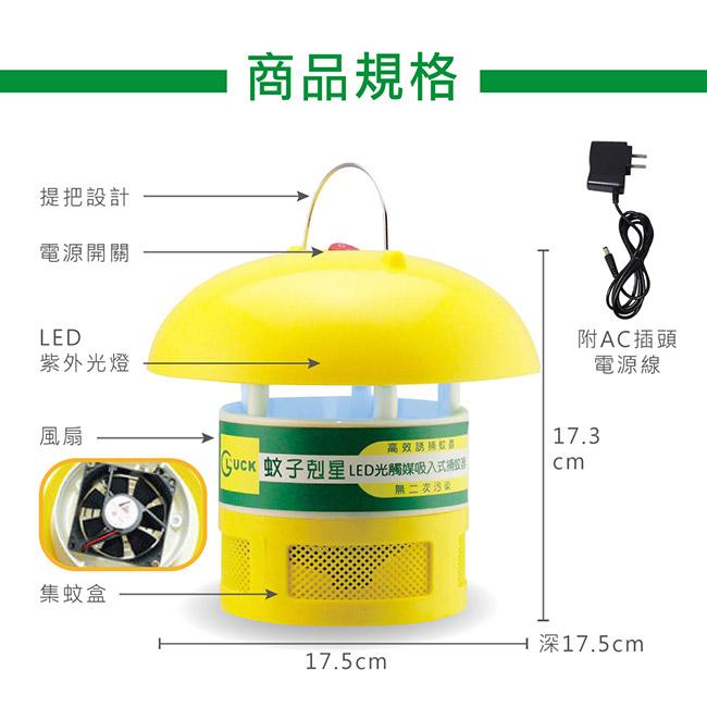G-LUCK 光觸媒吸入式捕蚊燈