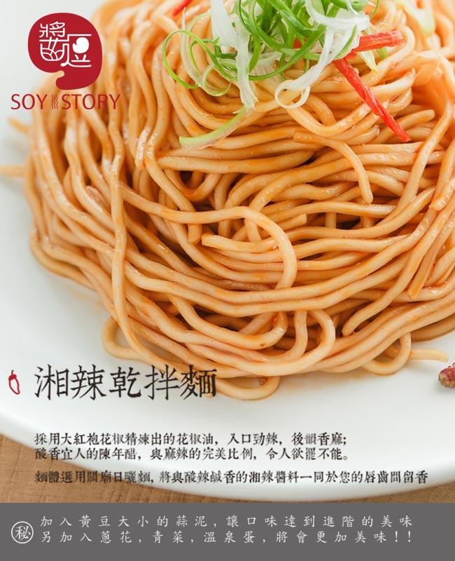醬逗 湘辣乾拌麵(130gx4包)