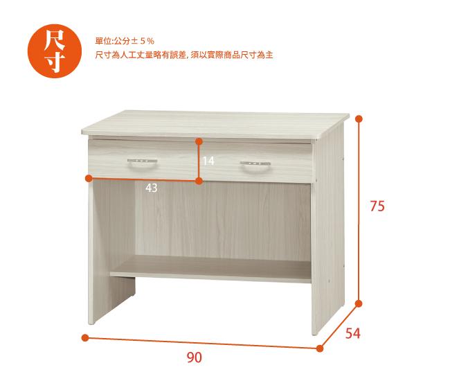 AS-波本香檳松3尺二抽書桌-90x54x75cm