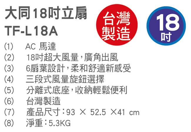 TATUNG大同 18吋 3段速機械式電風扇 TF-L18A