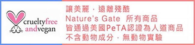 Nature's Gate 活性維生素H健髮養髮護髮乳 532mL (效期2020.12)