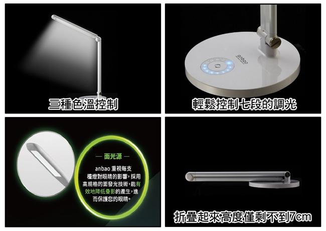 anbao安寶滑軌式LED護眼檯燈(白) AB-7211