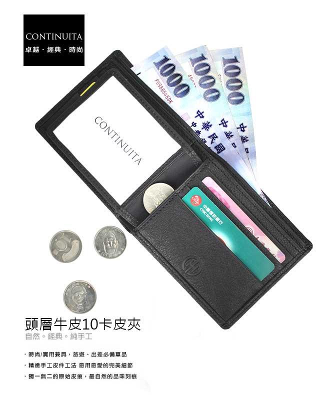 Continuita 康緹尼 頭層牛皮超手感10卡雙層紳士男夾短夾(黑)