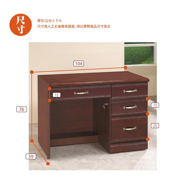 AS-蘿拉3.5尺半實木書桌下座-104x59x76cm