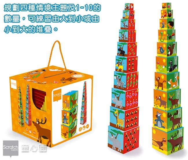 比利時SCRATCH 疊疊盒 - 動物世界(12M+)