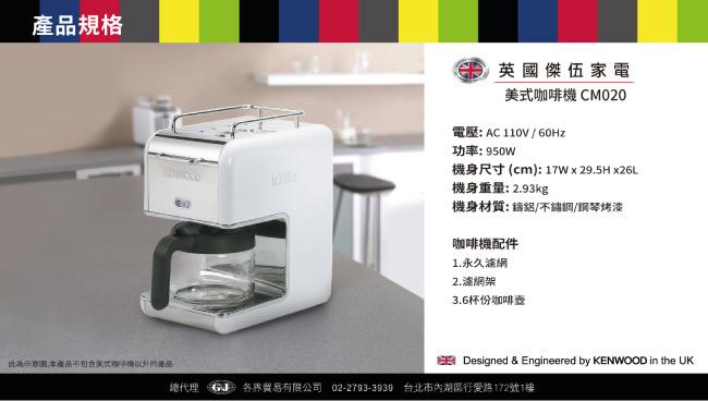 英國Kenwood kMix美式咖啡機 CM020(白)