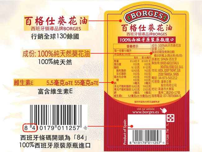 西班牙BORGES百格仕 百格仕原味暢銷3入組(原味橄欖油1000ml+葡萄籽油1000ml+葵花油1000ml)