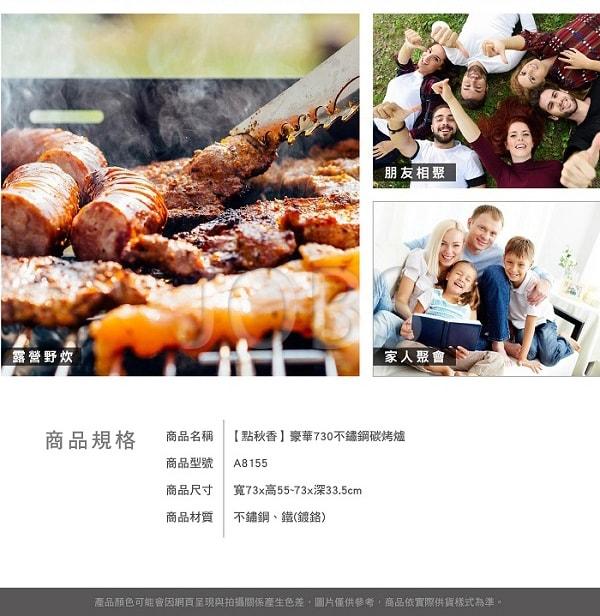 點秋香 豪華730不鏽鋼碳烤爐 烤肉架