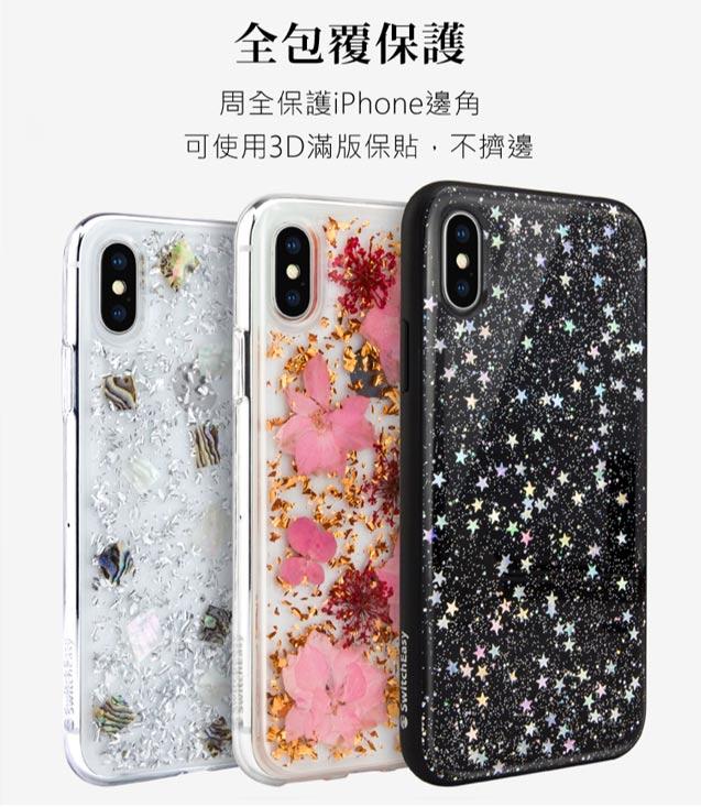 SwitchEasy Flash iPhone X 防摔保護殼