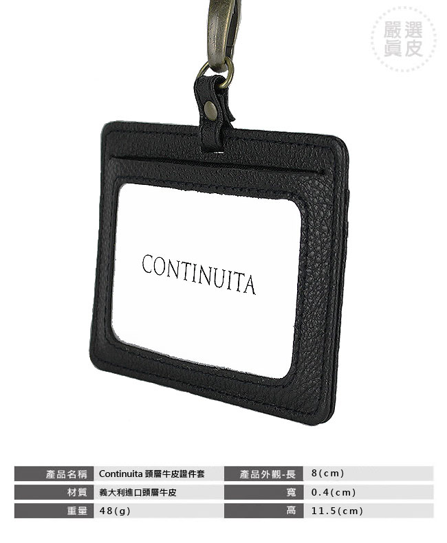 Continuita 康緹尼 頭層牛皮超手感名片證件套夾(橫式黑)