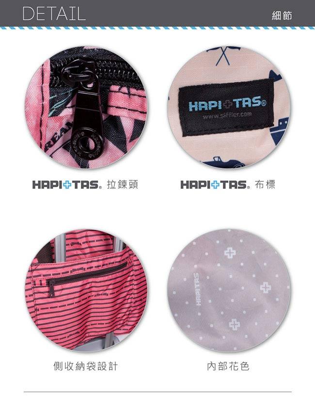 日本HAPI+TAS 摺疊旅行袋  小-A花色